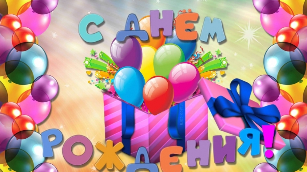 Изображение - Поздравление родителям с днем рождения 3 года девочке kartinki-s-dnem-rozhdeniya-4-goda-devochke-209622