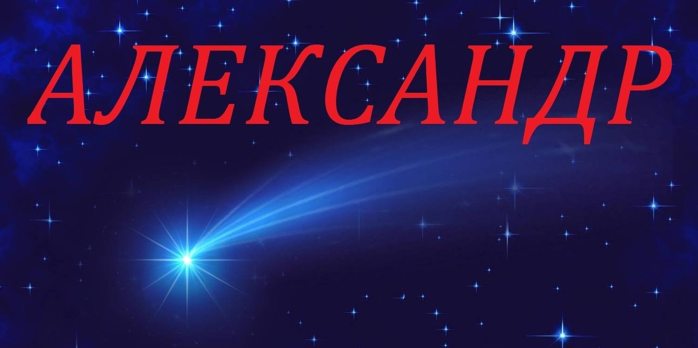 Судьба Александры тайна характера значение и происхождение имени