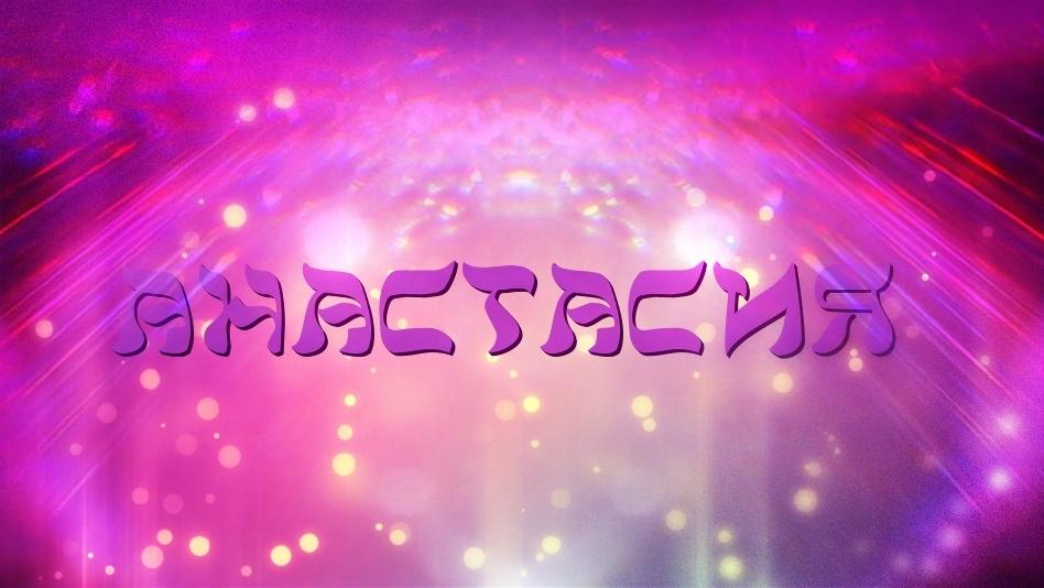 Анастасия значение и происхождение имени судьба и характер женщины