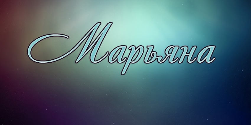 Марьяна значение имени характер