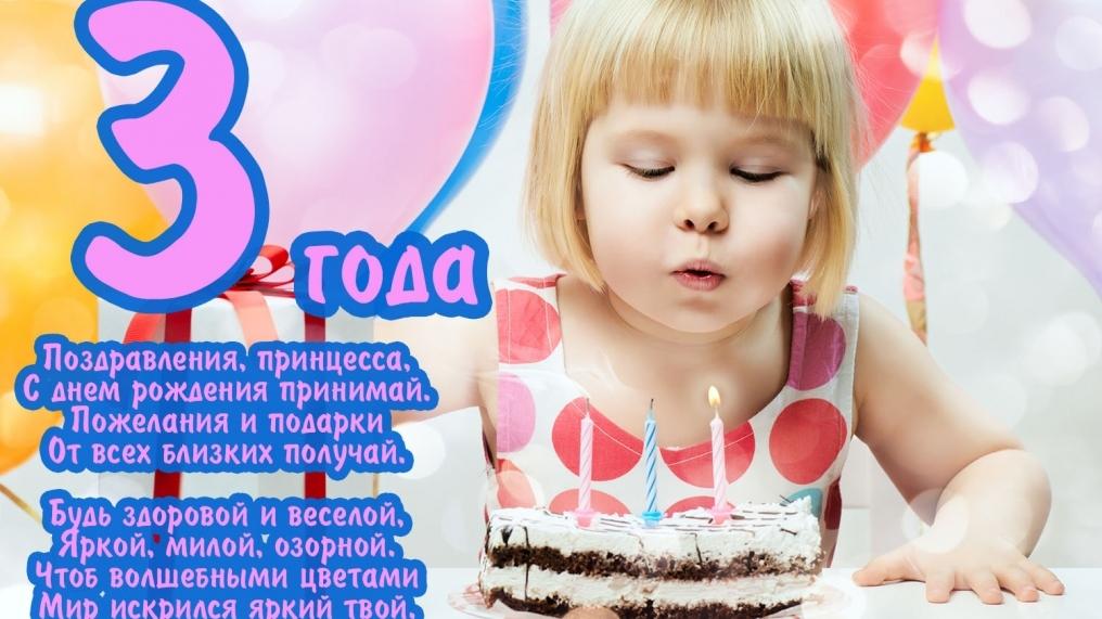 Изображение - Поздравление родителям с днем рождения 3 года девочке dayname_ru_1272