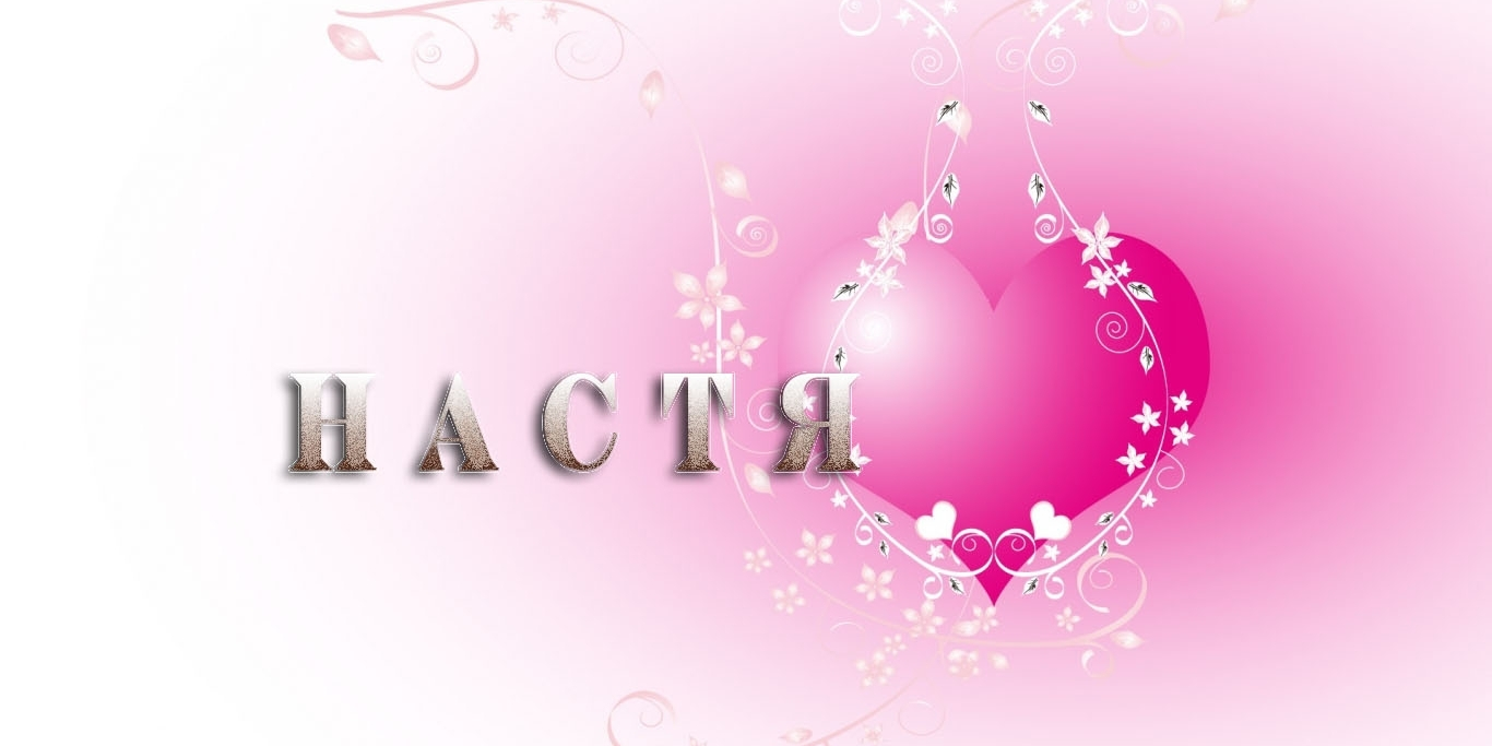 Значение имени Анастасия, характер и судьба – значение имени Настя (Настасья) для девочки